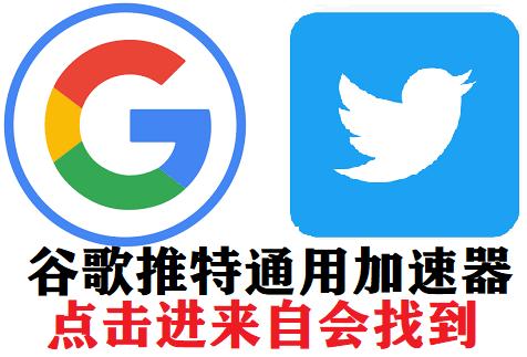 Twitter免费加速器2021 下载