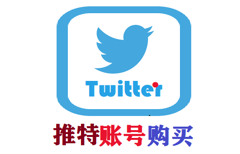 如何利用中国大陆手机号码注册推特twitter账号的简单